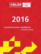 2014_celox_ru_lowjpg_page1